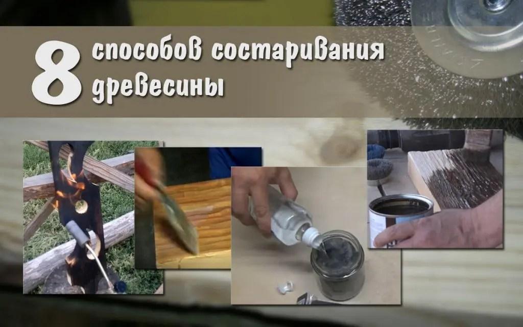 8 sätt att göra trä