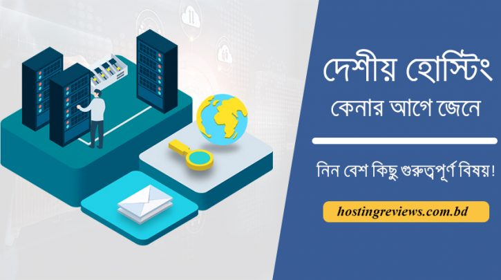 know some important tips about Bangladeshi hosting