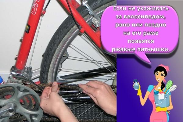 Karat pada bersepeda