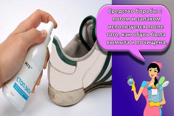 Ett svett- och luktkontrollmedel används efter att skorna har tvättats och rengjorts.