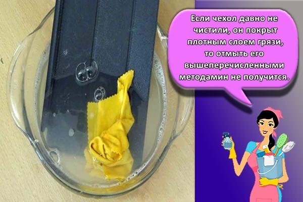 мытье чехла