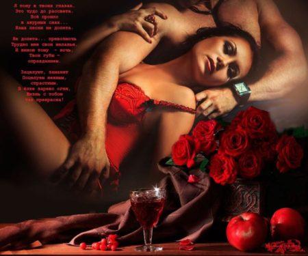 Добрый вечер - романтические и эротические картинки