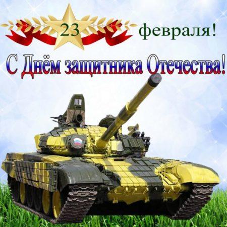 Картинки на 23 февраля - поздравления мужчинам на день защитника Отечества