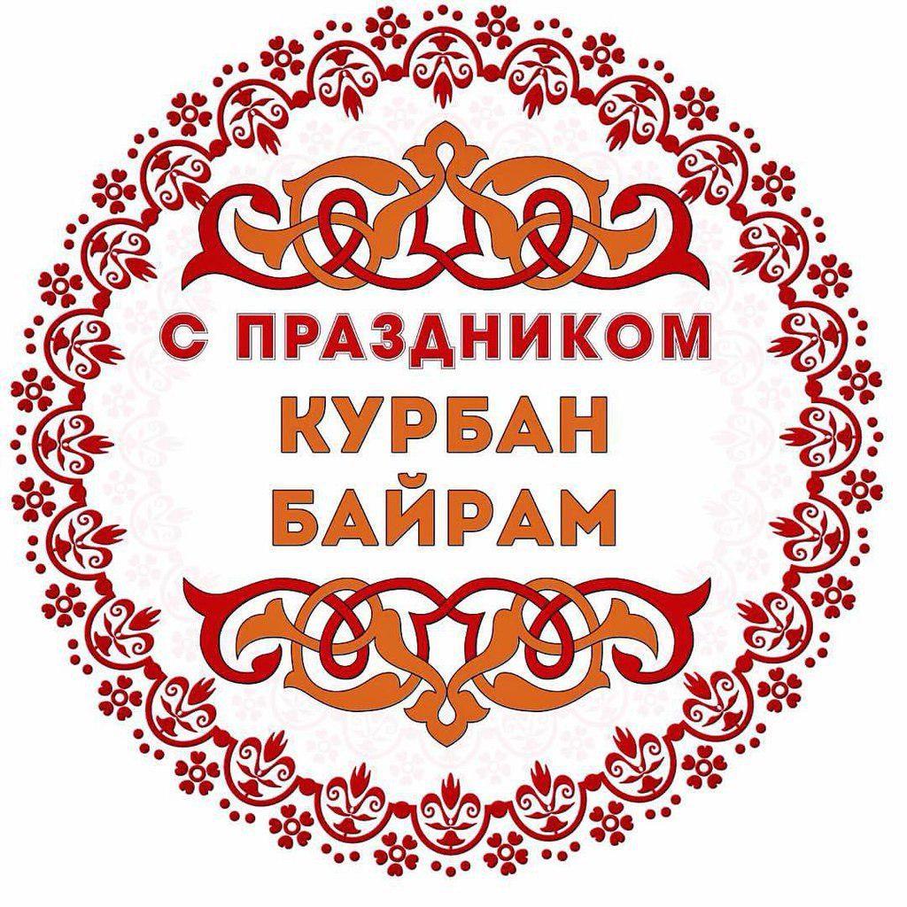 Курбан Байрам - картинки поздравления с праздником на 20 июля 2021