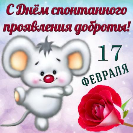 День спонтанного проявления доброты - картинки на 17 февраля 2021