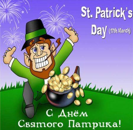 С Днём Святого Патрика - картинки, поздравления на 17 марта 2021