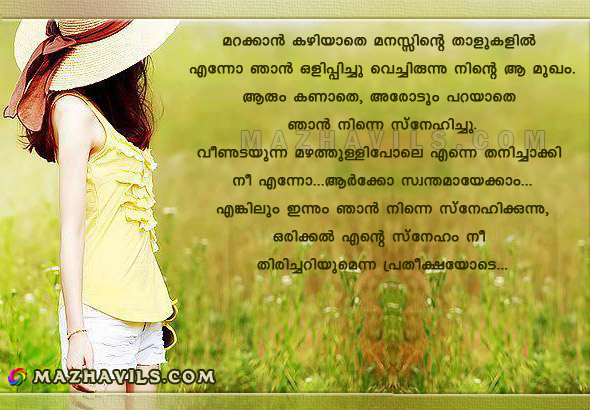 Romantic Love Quotes For Husband Malayalam Archidev