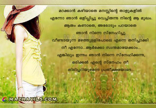 Pranayam Scrap Www Husband Love Pictures Www Picturesboss Com