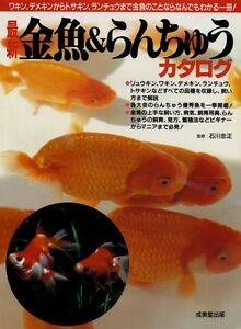 Japanese Goldfish Kingyo & Ranchu catalog book 1996 Jikin ...