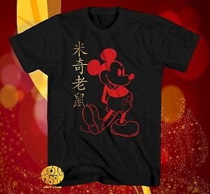 New Disney Chinese New Year Mickey Mouse Mens Vintage Classic T     Image is loading New Disney Chinese New Year Mickey Mouse Mens