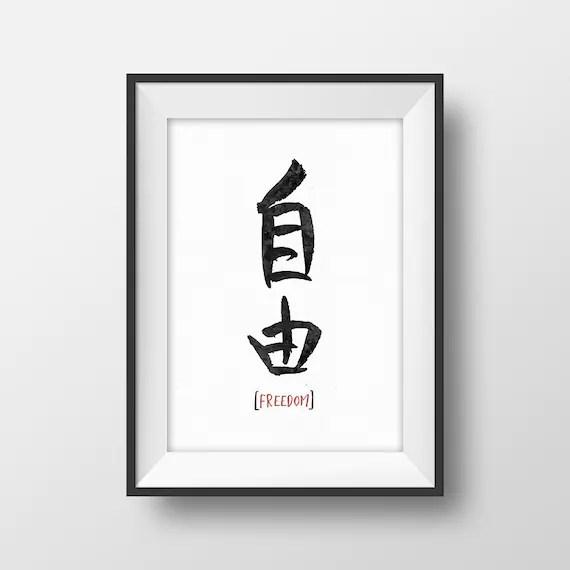Image of: White Background Image Etsy Japanese Calligraphy Kanji Poster Freedom Quote Print Japanese Etsy