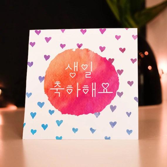 Happy Birthday Korean birthday card | Etsy