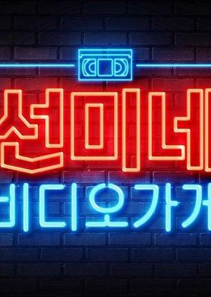 Sunmi's Video Store