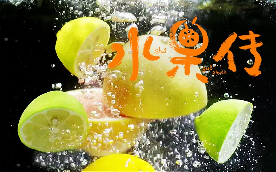 水果传:第一集 纪录片 Bilibili 哔哩哔哩