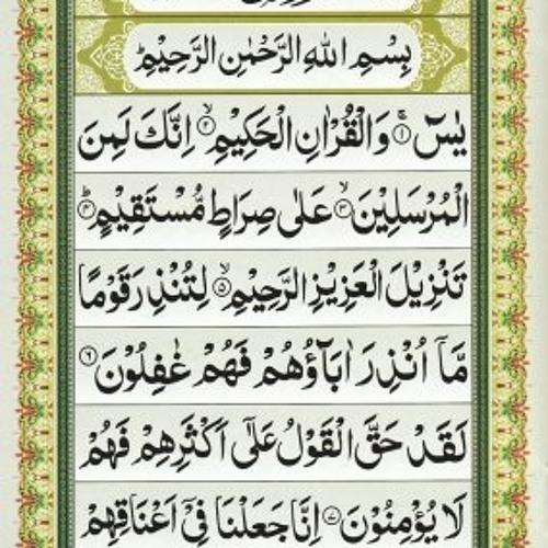 Surah Yasin Full