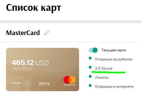 Slår på 3-D-Secure på bankens personliga konto