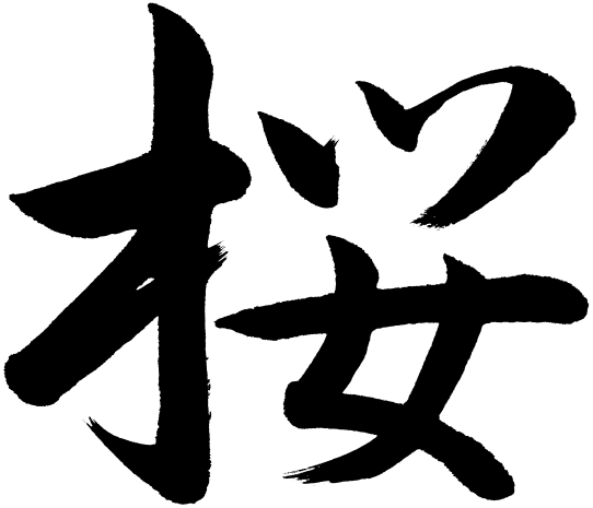 Righteousness Kanji