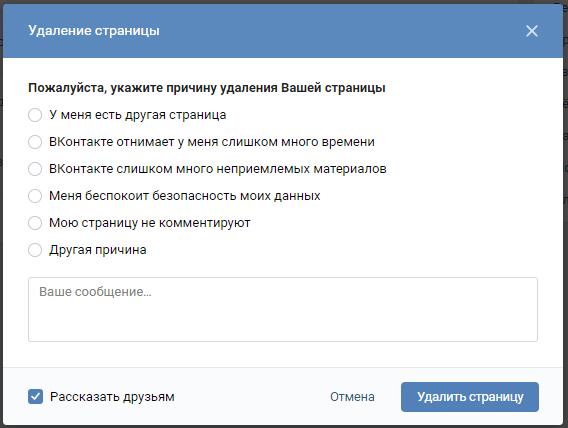 Alasan menghapus profil VKontakte