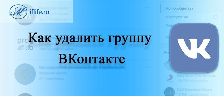VK-де топты қалай жоюға болады (Вконтакте)