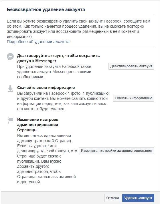 FB профилін алып тастау, ақпараттың сақталуы және қол жетімді беттер