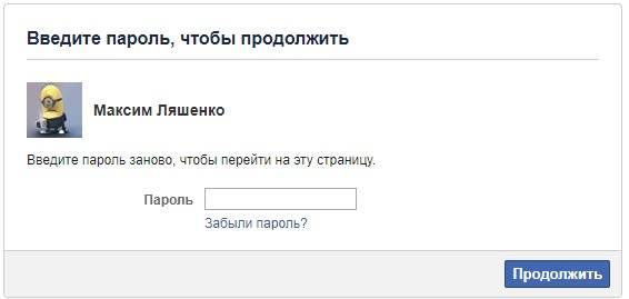 Wprowadzamy hasło, aby dezaktywować konto FB