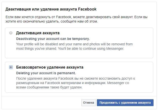 Välj det oåterkalleliga borttagandet av kontot i FB