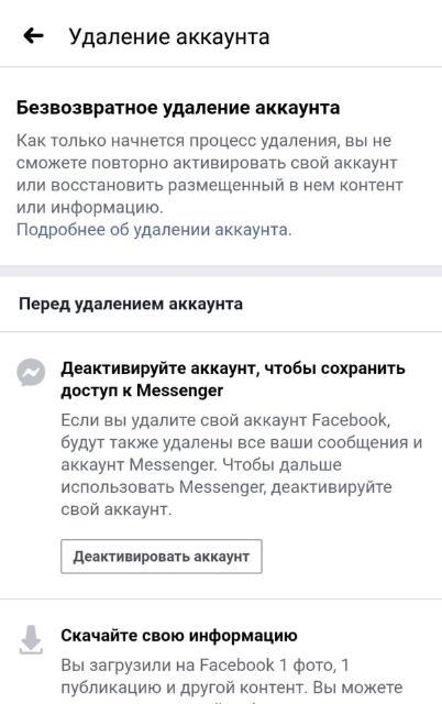 کلیک کنید حساب را در FB حذف کنید
