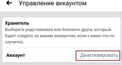 Klicka för att avaktivera ett fb-konto