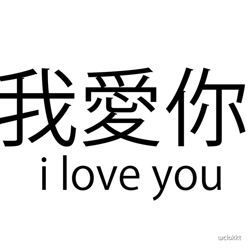 I Love The U In Chinese Symbol For