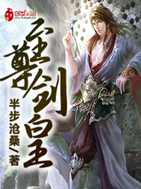 Chí Tôn Kiếm Hoàng