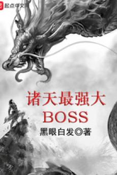 Chư Thiên Mạnh Nhất Đại Boss