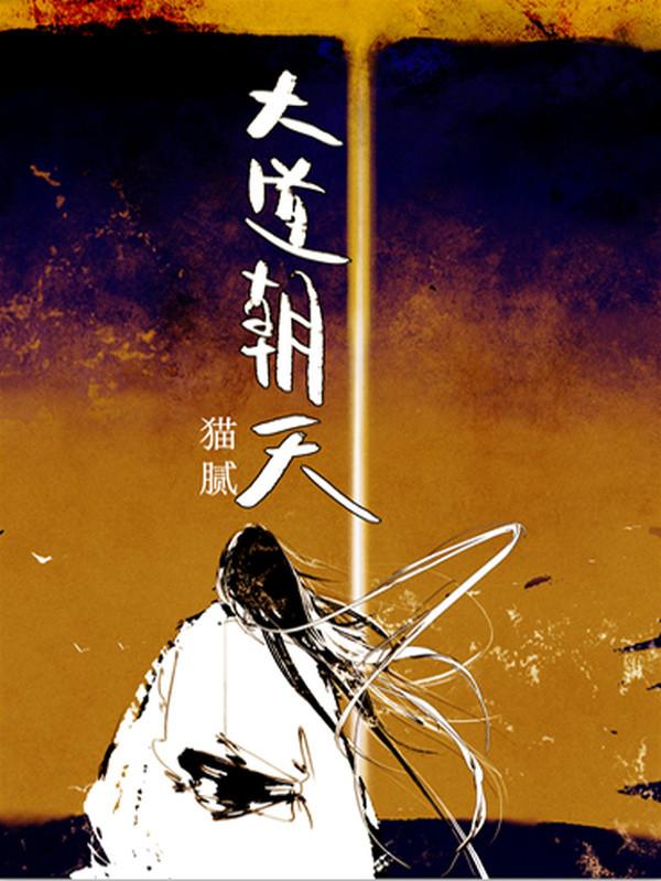 Đại Đạo Triều Thiên