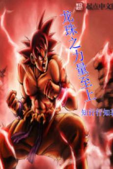 Dragon Ball Chi Lực Lượng Chí Thượng