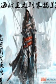 Hải Tặc Vương Chi Thích Khách U Ảnh