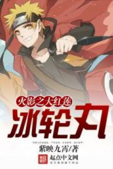 Hokage Chi Daiguren Hyourinmaru