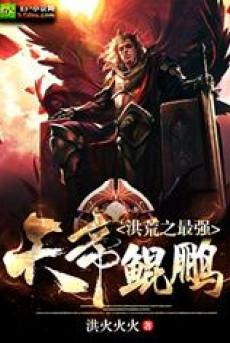Hồng Hoang Chi Ta Là Yêu Đế Côn Bằng