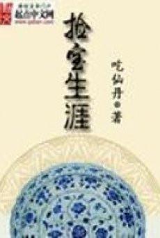 Kiếm Bảo Sinh Nhai
