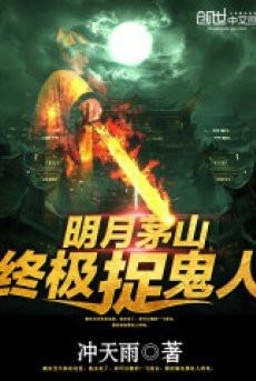 Mao Sơn Chung Cực Tróc Quỷ Nhân