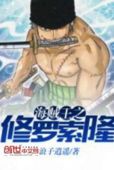 One Piece Chi Tu La Zoro