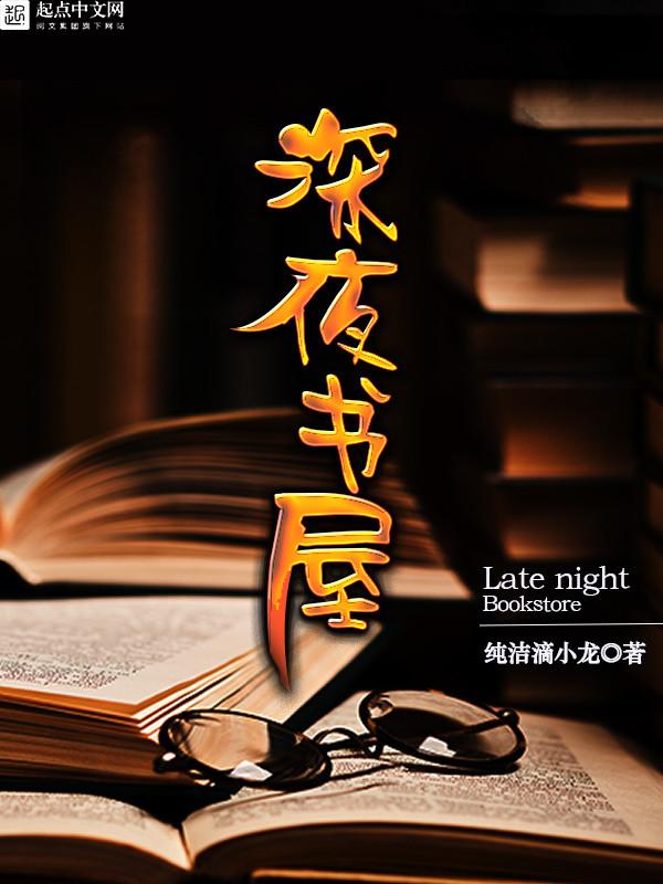 Phòng Sách Đêm Khuya