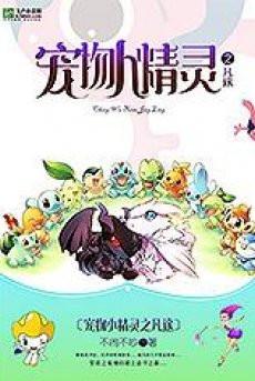 Pokemon Chi Phàm Đồ