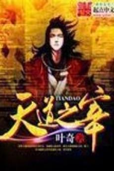 Thiên Đạo Chi Tể