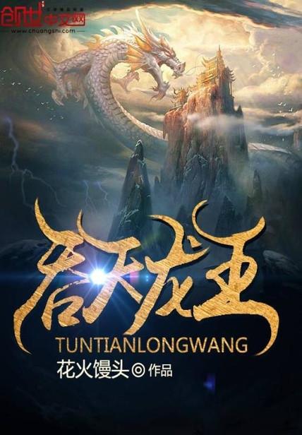 Thôn Thiên Long Vương