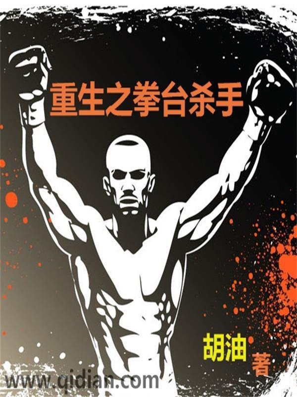 Trọng Sinh Chi Boxing Sát Thủ