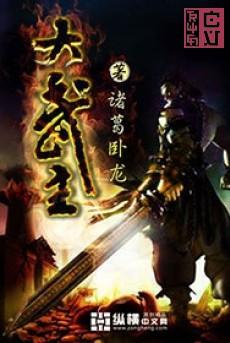 Vô Địch Thiên Hạ