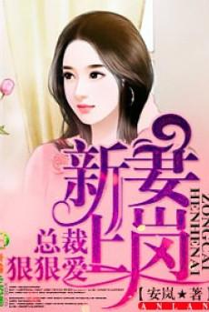 Vợ Mới Cầm Cương, Tổng Tài, Hung Hăng Yêu!