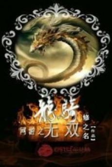 Võng Du Chi Long Kỵ Vô Song
