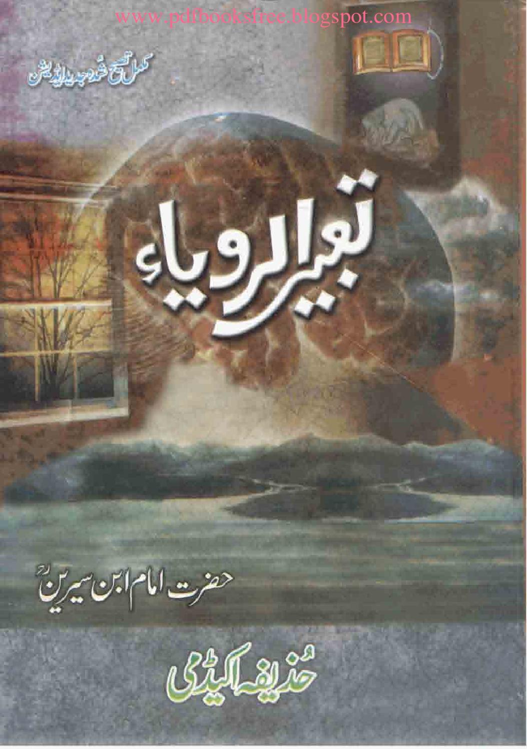Tabeer Ur Roya Urdu By Iqbal Kaniyal Issuu