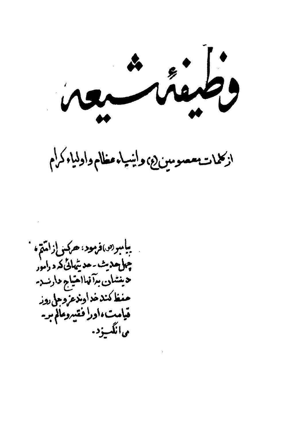 Wazifa E Shia By Hakeem Haji Ali Zia Ahmad Sabri Issuu