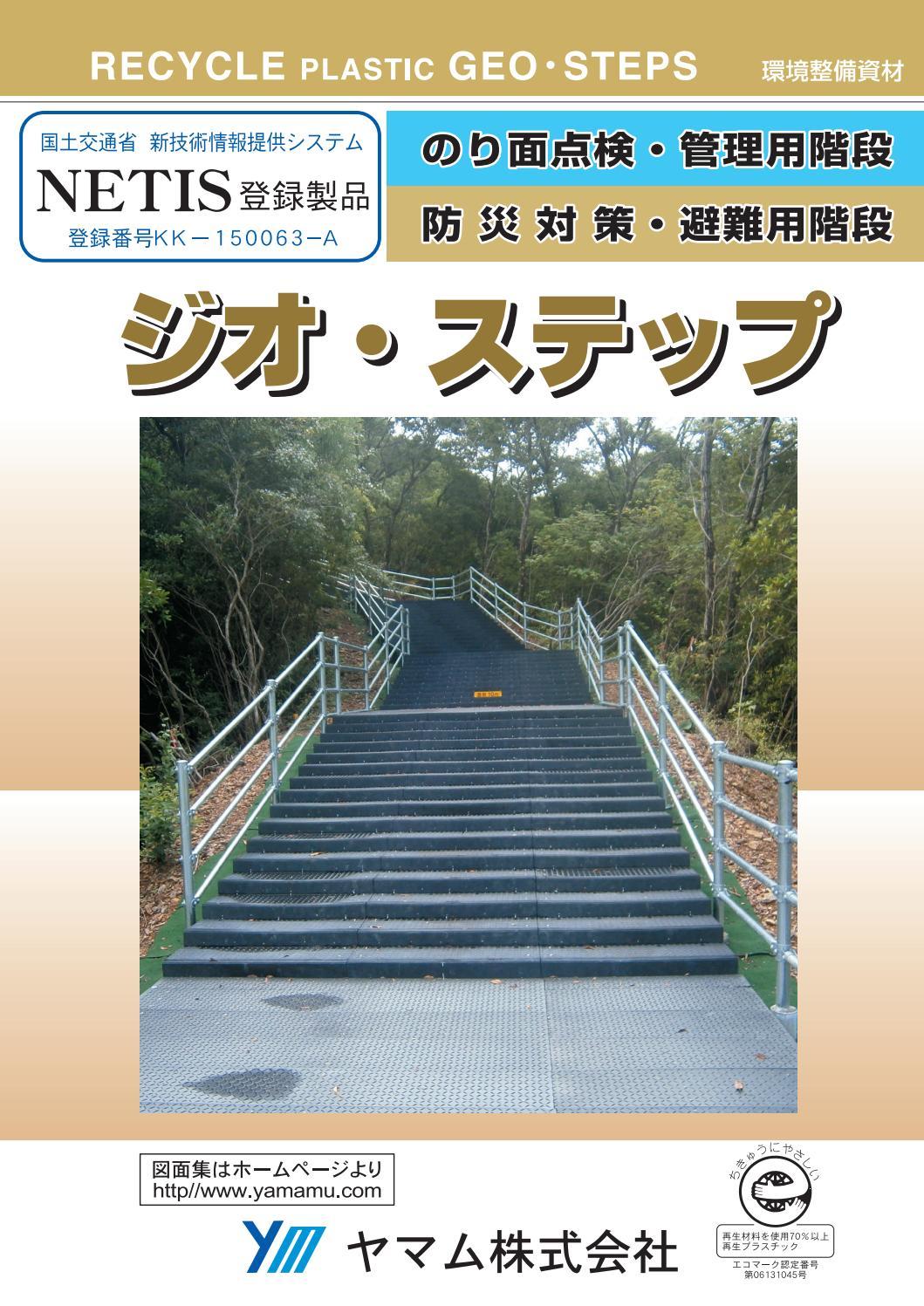 20171120 ジオ・ステップカタログ最終pdf By Yamamu Issuu